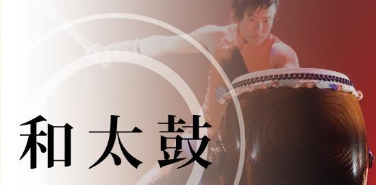 和太鼓の演者派遣詳細リンク