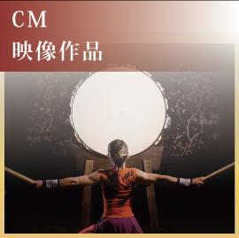 CM・映像作品|和太鼓など派遣シーン
