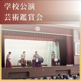 学校公演・芸術鑑賞会|和太鼓など派遣シーン