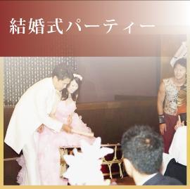 結婚式パーティ|和太鼓など派遣シーン