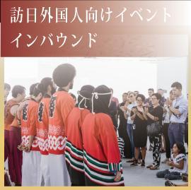 訪日外国人向けイベント・インバウンド|和太鼓など派遣シーン