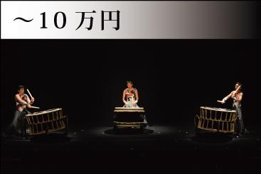 和太鼓の演奏プラン10万円まで